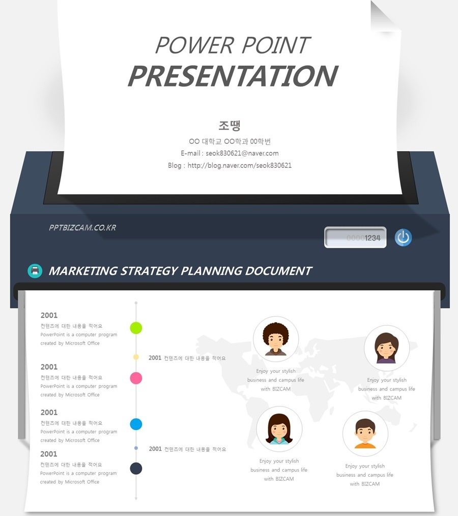 Printer-shaped PowerPoint cover, Background theme Sharing (includes animation effects)
