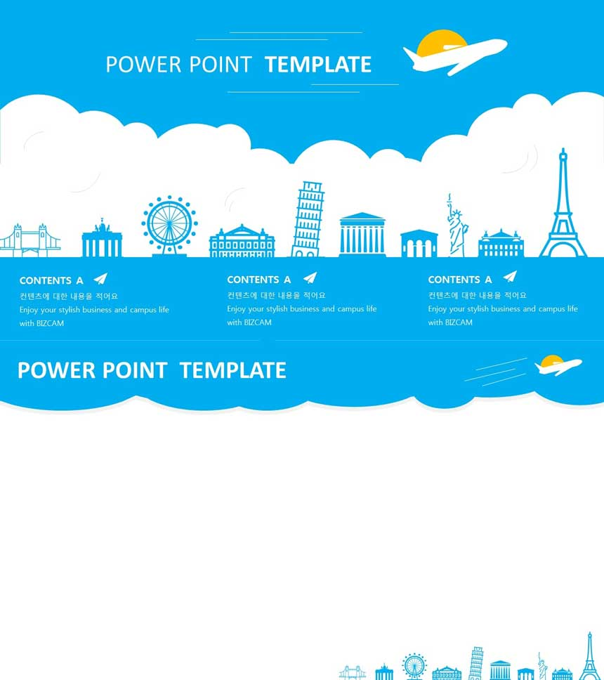 travel ppt cover and background template