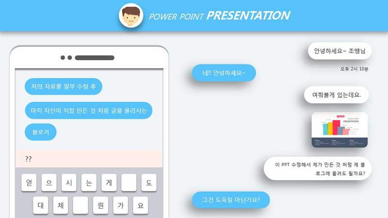 SNS Conversation Concept free PowerPoint Design Template