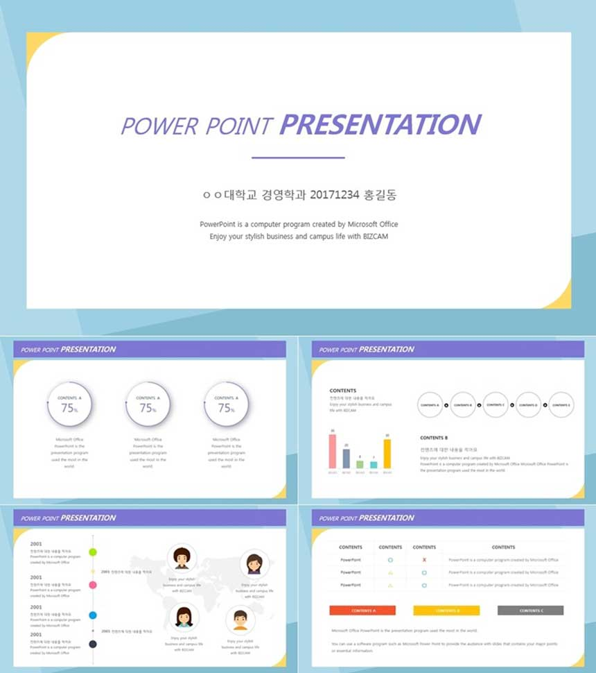 Neat, simple free ppt template