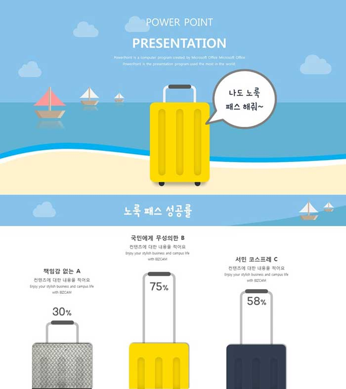 Travel, Carrier ppt Infographic Template