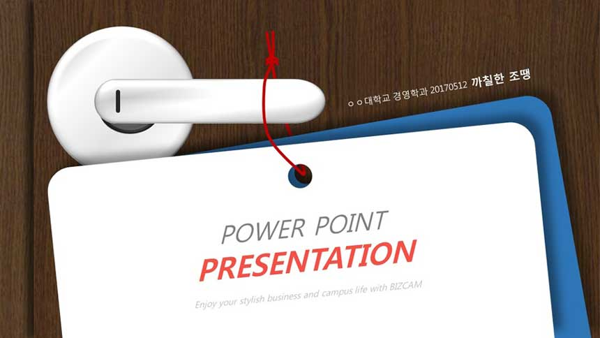 design a door knob with a design concept for a ppt cover
