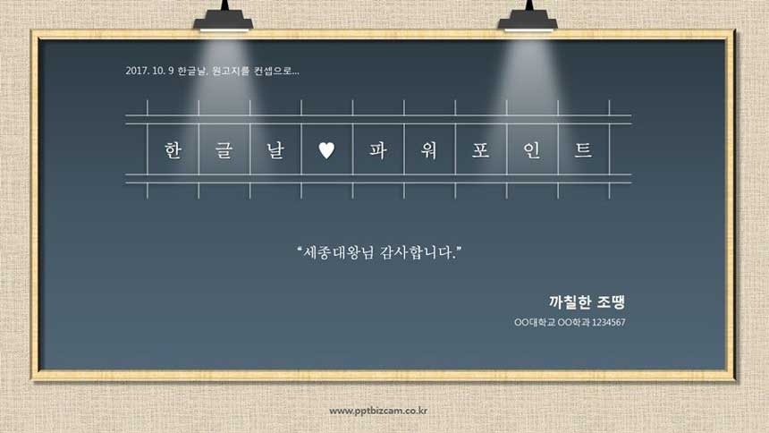blackboard free ppt background template