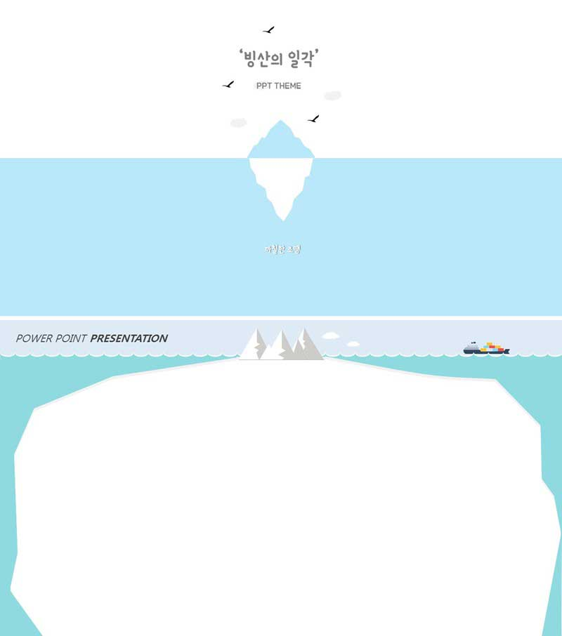iceberg ppt theme, background template for free